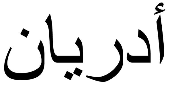 Nombre Adrián en Árabe