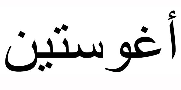 Nombre Agustín en Árabe
