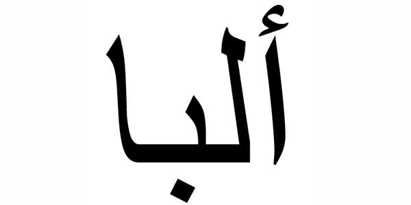 Nombre Alba en Árabe
