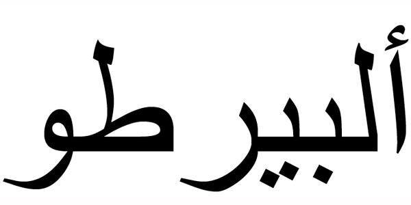 Nombre Alberto en Árabe