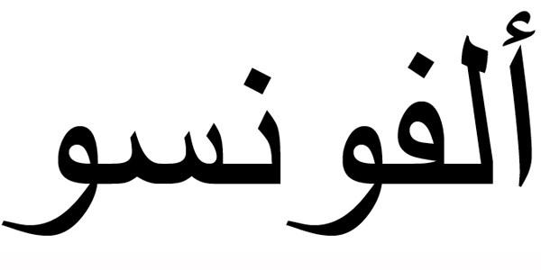 Nombre Alfonso en Árabe