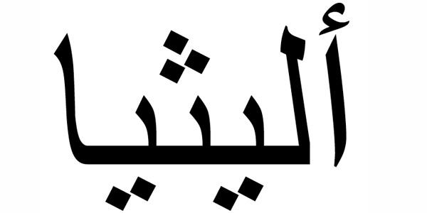 Nombre Alicia en Árabe