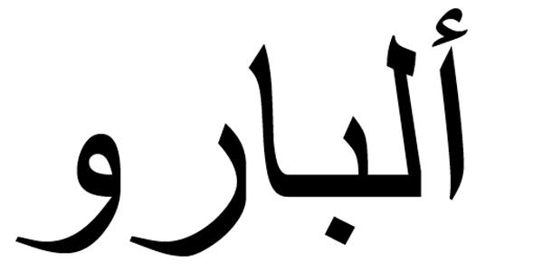 Nombre Álvaro en Árabe