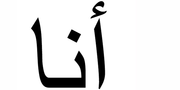 Nombre Ana en Árabe