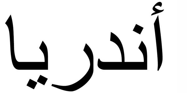 Nombre Andrea en Árabe