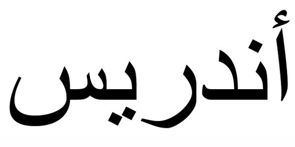 Nombre Andrés en Árabe