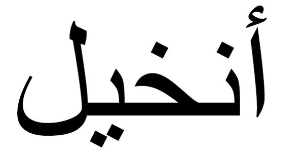 Nombre Ángel en Árabe