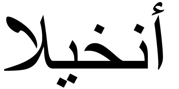 Nombre Ángela en Árabe