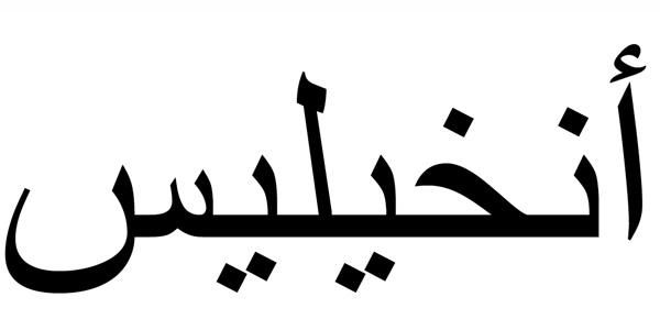 Nombre Ángeles en Árabe