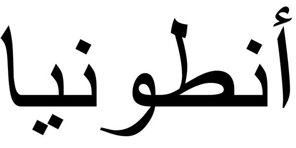 Nombre Antonia en Árabe