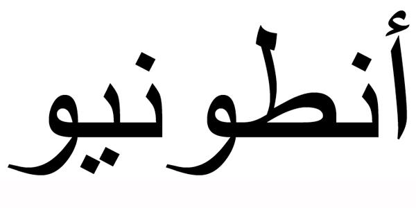 Nombre Antonio en Árabe