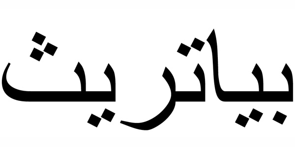 Nombre Beatriz en Árabe