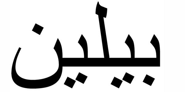 Nombre Belén en Árabe