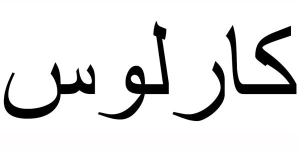 Nombre Carlos en Árabe