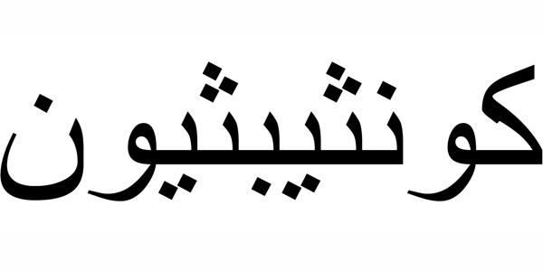Nombre Concepción en Árabe