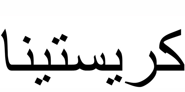 Nombre Cristina en Árabe