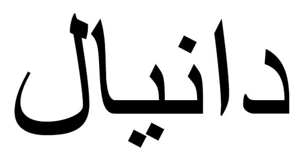 Nombre Daniel en Árabe