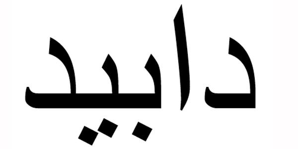 Nombre David en Árabe