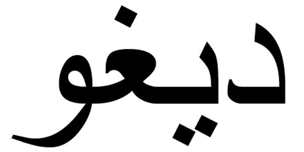 Nombre Diego en Árabe