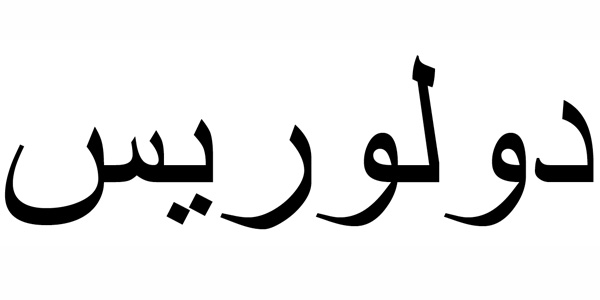 Nombre Dolores en Árabe