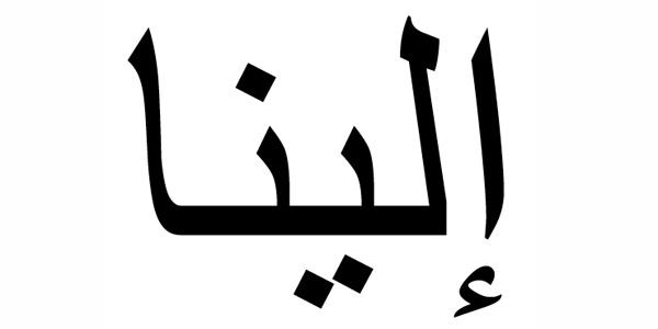 Nombre Elena en Árabe
