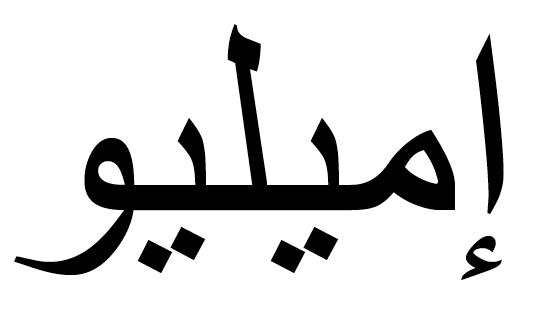Nombre Emilio en Árabe