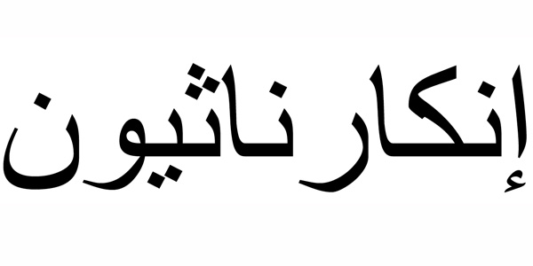 Nombre Encarnación en Árabe