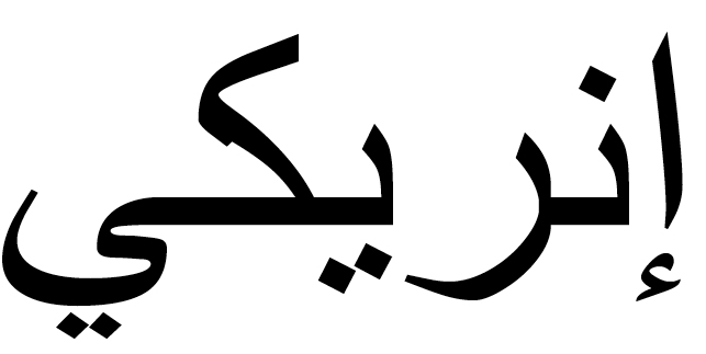 Nombre Enrique en Árabe