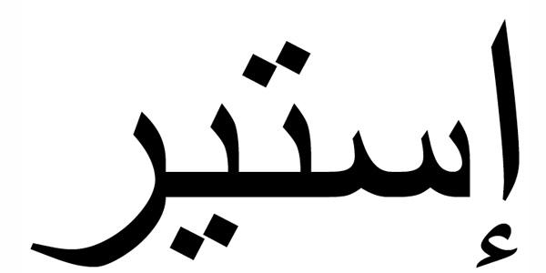 Nombre Esther en Árabe