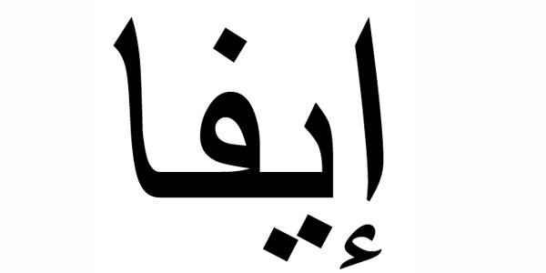 Nombre Eva en Árabe