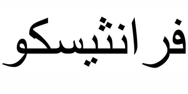 Nombre Francisco en Árabe