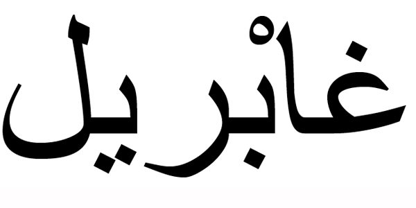 Nombre Gabriel en Árabe