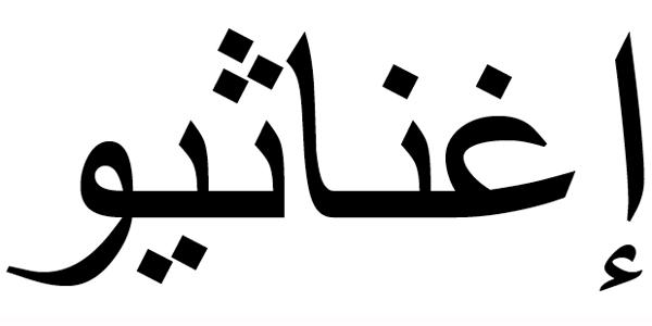 Nombre Ignacio en Árabe