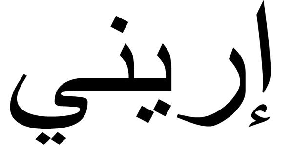 Nombre Irene en Árabe