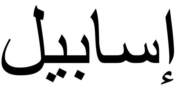 Nombre Isabel en Árabe