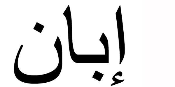 Nombre Iván en Árabe