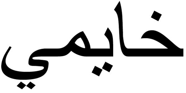 Nombre Jaime en Árabe