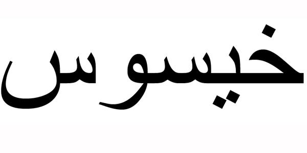Nombre Jesús en Árabe