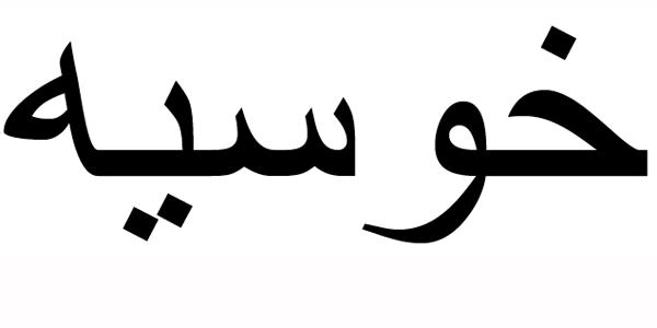 Nombre José en Árabe
