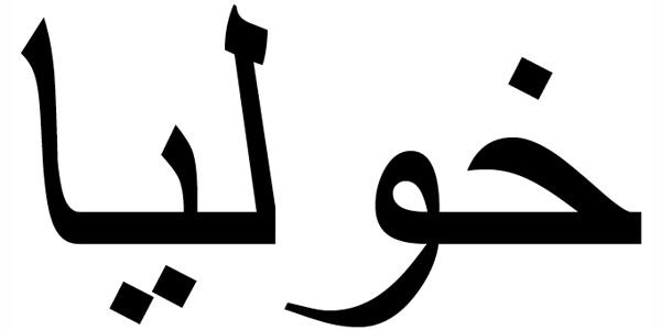 Nombre Julia en Árabe