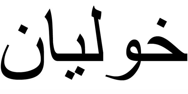 Nombre Julián en Árabe