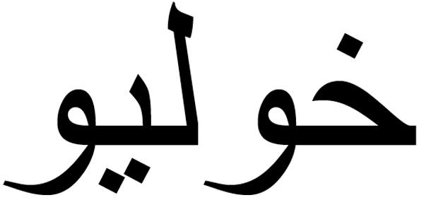 Nombre Julio en Árabe