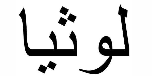 Nombre Lucía en Árabe