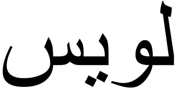 Nombre Luis en Árabe