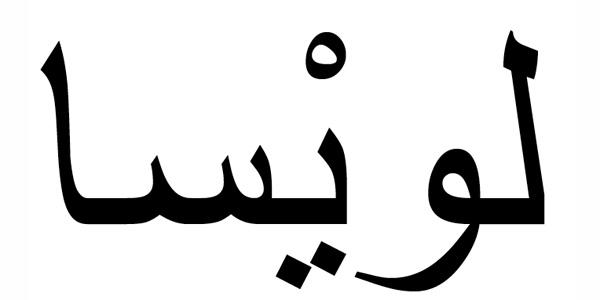 Nombre Luisa en Árabe