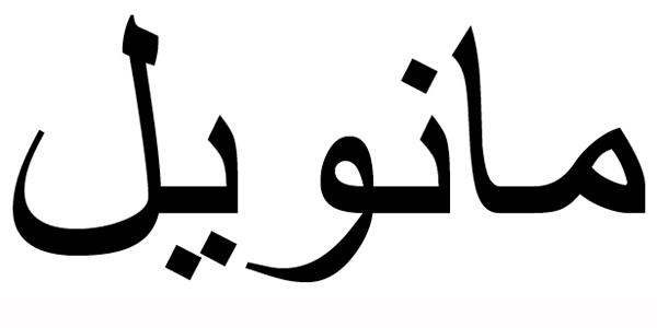 Nombre Manuel en Árabe