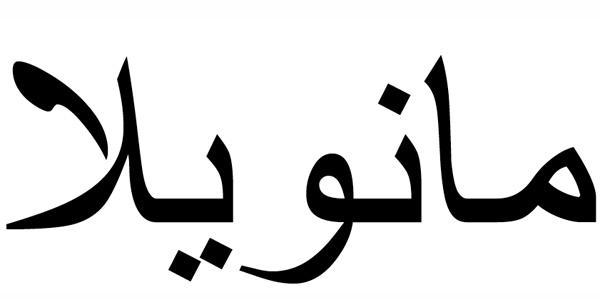Nombre Manuela en Árabe