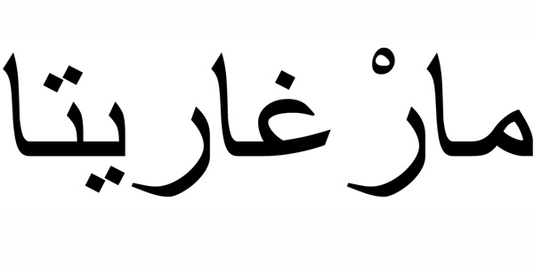 Nombre Margarita en Árabe