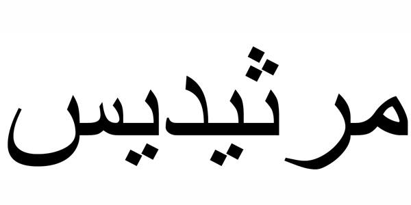 Nombre Mercedes en Árabe