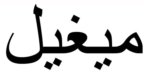 Nombre Miguel en Árabe
